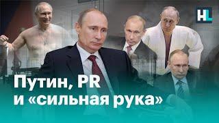 Миф о сильной руке Путина. Как создавался и как оказался разрушен