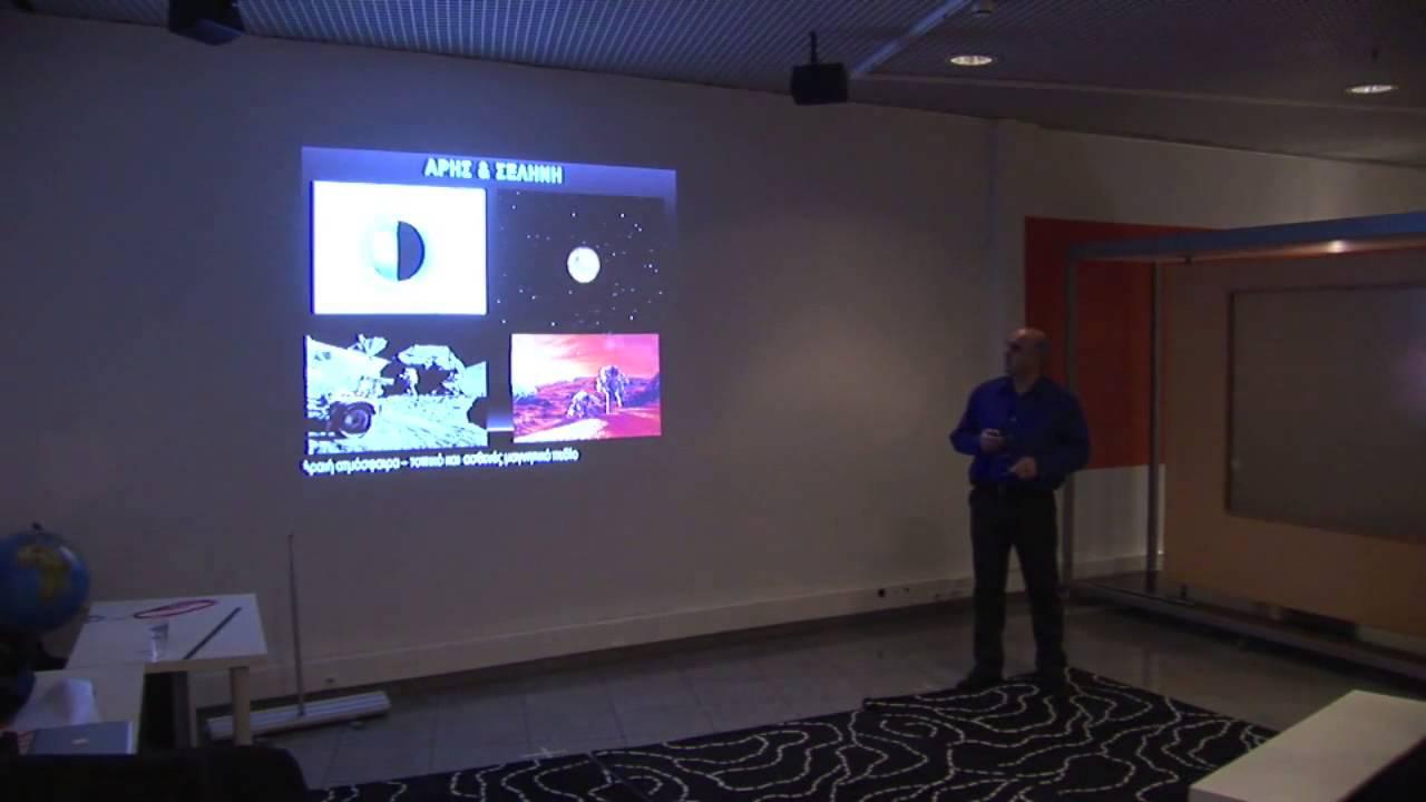 «Διαστημικός Καιρός: Γένεση και Πρόγνωση των Επιδράσεών του στο Ηλιακό Σύστημα»