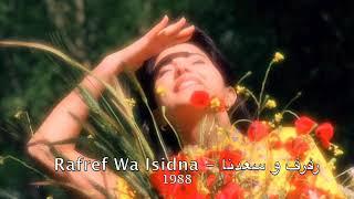ماجدة الرومي - رفرف و سعدنا Magida El Roumi - Rafref Wa Isidna 1988 تحميل MP3