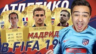 FIFA 19 - СОСТАВ АТЛЕТИКО МАДРИД / КАРТОЧКИ, РЕЙТИНГИ, СЛУХИ