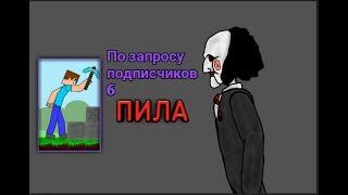 ПО ЗАПРОСУ ПОДПИСЧИКОВ 6.Рисуем Мультфильм 2
