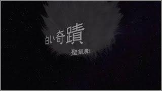 【氷山キヨテル】白い奇蹟 - 聖飢魔II【Mobile VOCALOID Editor カバー】