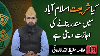Islamabad mein mandir nahi ban sakta | Alama Hafeez Ullah Farooqi| IM Tv