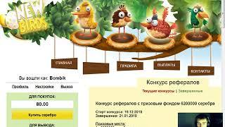 New Birds Новая Економическая Игра С Выводом Реальных Денег  + Бонус!!!!