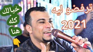 تحميل اغاني احمد عادل ترفضو ليه جديد وشديد 2020 إبداع وتالق من كروان الصعيد MP3