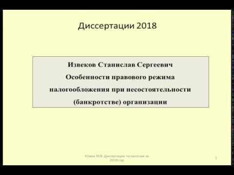 Диссертация 2018 Проблемы банкротства налогоплательщиков / the bankruptcy of the taxpayer