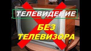 Телевидение без телевизора,всё очень просто