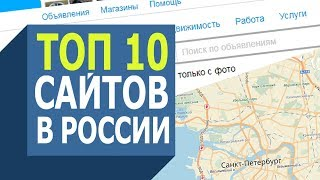 10 ПОПУЛЯРНЕЙШИХ САЙТОВ В РОССИИ