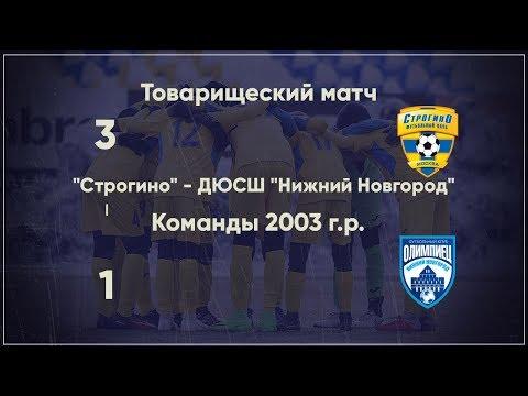 2003 г.р.: Cтрогино - Нижний Новгород - 3:1 / Тов. матч / Обзор