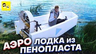 АЭРОЛОДКА ИЗ ПЕНОПЛАСТА - DIY