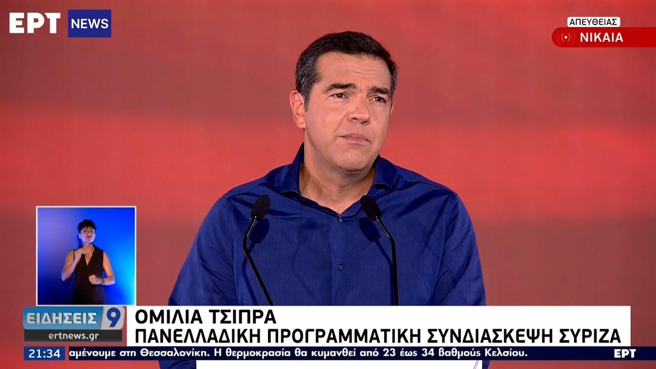 Απόσπασμα ομιλίας Τσίπρα στην Πανελλαδική Προγραμματική Συνδιάσκεψη του ΣΥΡΙΖΑ