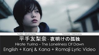 Hirate Yurina/平手友梨奈 - 夜明けの孤独 (Yoake No Kodoku) The Lonelines Of Dawn Lyric Video