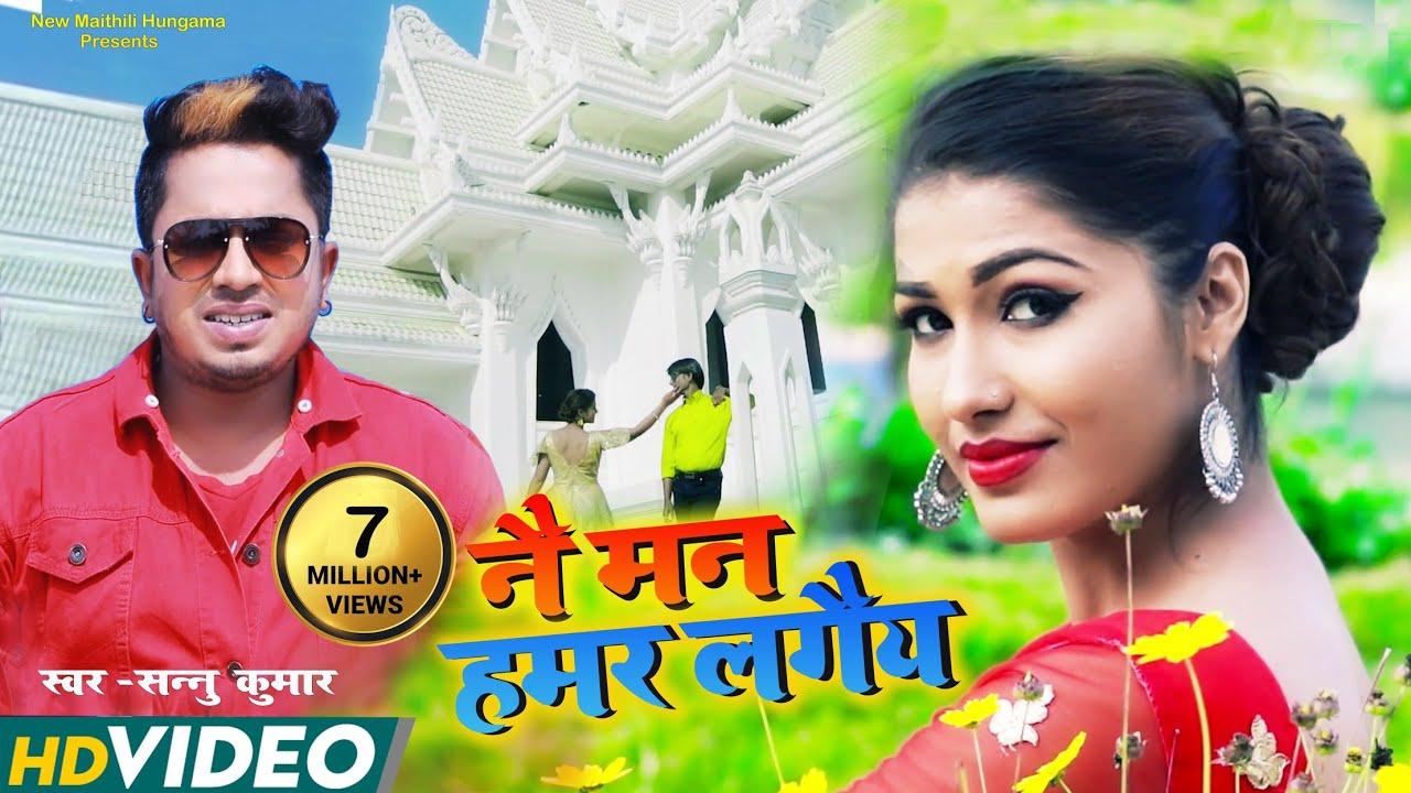 Nai Man Hamar Lagaiya - Maithili Song