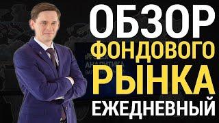 Вечерний обзор рынка от Максима Кисмет 23.05.2017