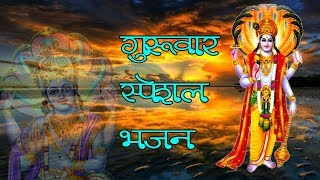 गुरुवार स्पेशल भजन | guruwar special bhajan | Om Jai Jagdish Hare |Aarti Vandana | Vandana Vajpei