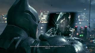 Batman Рыцарь Аркхема . Прохождение 3 часть