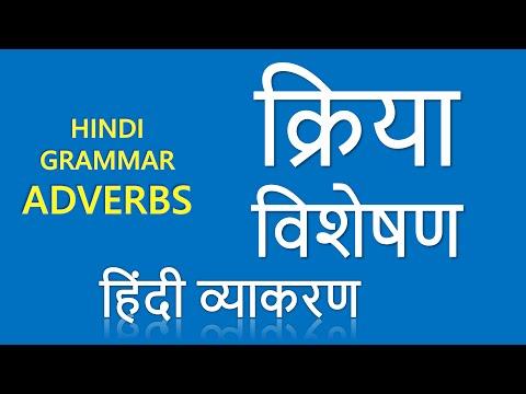 Learn Sanskrit Grammar Lesson 9 - Karak Kriya and Karta | EduRev ...