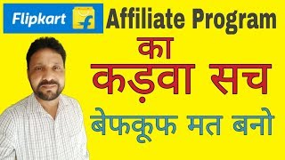 Flipkart Affiliate  is the Worst Program | Flipkart Affiliates Cheating His Associates