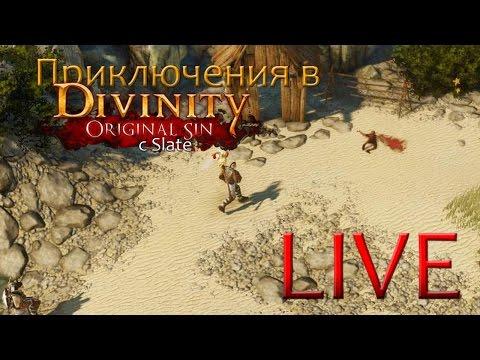 Приключения в Divinity: Original Sin c iSlate - LIVE