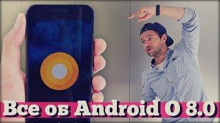 Android O (8.0): Фишки, о которых вам не рассказали