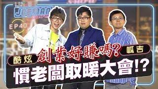 【Joeman Show Ep40】創業好賺嗎?Youtuber老闆取暖大會!ft.呱吉、酷炫