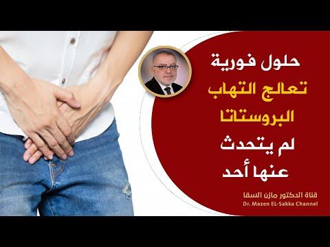 Prostatitis A meddőség oka