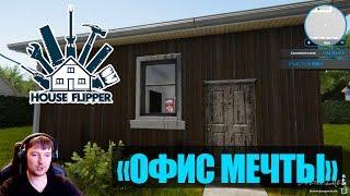 ОФИС МЕЧТЫ ● House Flipper #1