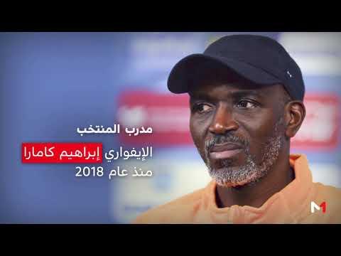 العرب اليوم - شاهد: المنتخب الإيفواري يتأهب للمشاركة الـ 23 بكأس أمم أفريقيا