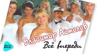 Владимир Асмолов - Всё впереди (Альбом 2014)
