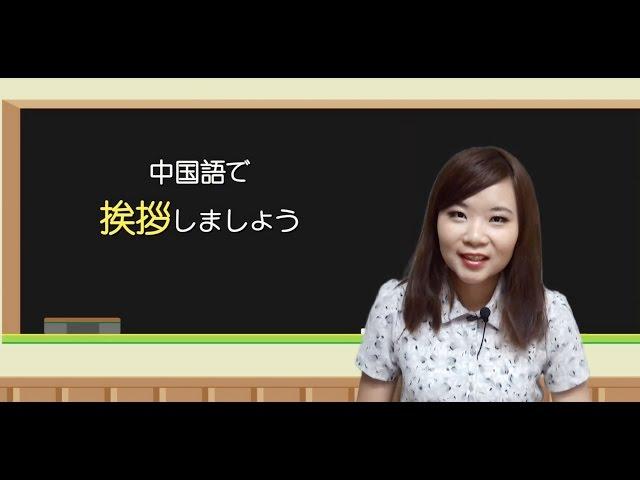 【丸々暗記中国語-006】中国語で挨拶しましょう!