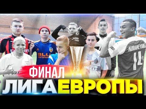 ФИНАЛ ЛИГИ ЕВРОПЫ СРЕДИ ЛЕГЕНД 2DROTS видео