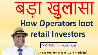 बड़ा खुलासा : Operator ki जालसाज़ी   How operators loot retail investors     MKJ Talks 4 Investment
