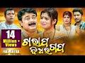 New Superhit Full Jatra - Kharap Jhiara Gapa   Rangamahal Gananatya    ଖରାପ ଝିଅର ଗପ   Sidharth TV