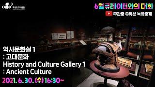 6월 '큐레이터와의 대화' - 역사문화실 1: 삼한·삼국시대 History and Culture Gallery: Ancient Culture (ENG SUB) 이미지