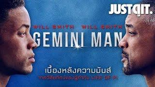 รู้ไว้ก่อนดู GEMINI MAN หนังแอ็กชันสุดล้ำของ WILL SMITH #JUSTดูIT
