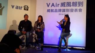 2014年03月24日 李培禎 v air 威風報到 威航品牌識別發表會 1