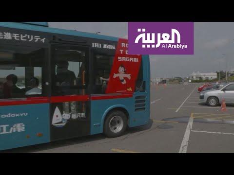العرب اليوم - شاهد: مخاوف من نقص العمالة بالحافلات الذكية في اليابان