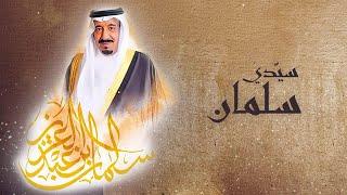 تحميل اغاني محمد عبده - سيدي سلمان (النسخة الأصلية) MP3