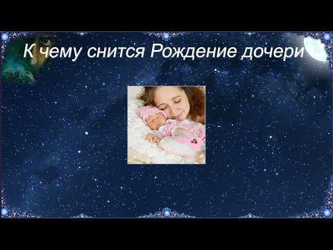 К чему снится Рождение дочери (Сонник)