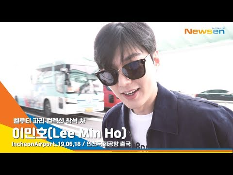 Download 이민호(LEE MIN HO), 세상 멋짐은 다 가졌네 (공항패션)[NewsenTV] HD Mp4 3GP Video and MP3