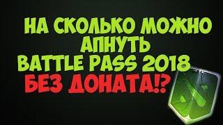 АПАЕМ БОЕВОЙ ПРОПУСК 2018 БЕЗ ДОНАТА - BATTLE PASS