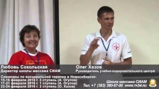 Л. Сокольская,  О. Хазов - взаимные благодарности