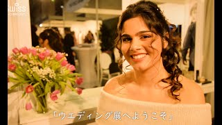 最新の海外結婚式トレンド満載!ヨーロッパのウェディング展【スイス情報.com】