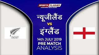 Live New Zealand vs England Pre Match Show | World Cup 2019
