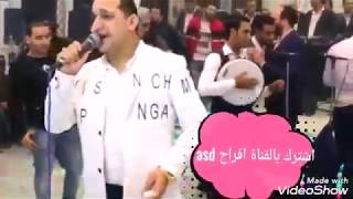 رضا البحراوي ٢٠٢٠ولعلك شمعة من فرح شعبي تصوير قناة افراح asd