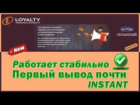 НЕ ПЛАТИТLoyalty Trading Company - Работает стабильно, 1ый вывод почти INSTANT, 25 Марта 2019