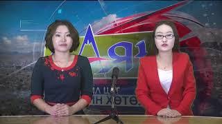 """Баян-Өлгий """"Саян"""" ТВ Мэдээ 2017.12.04"""