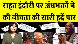 To The Point-Rahat Indori | Rahat Indori News | BJP IT Cell | Twitter | Latest News | Richa Sharma - Download this Video in MP3, M4A, WEBM, MP4, 3GP