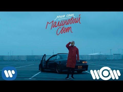 Леша Свик Малиновый Свет Official Video