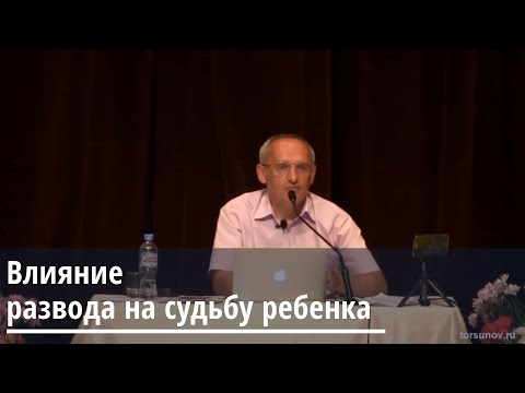 Торсунов О.Г.  Влияние развода на судьбу ребенка